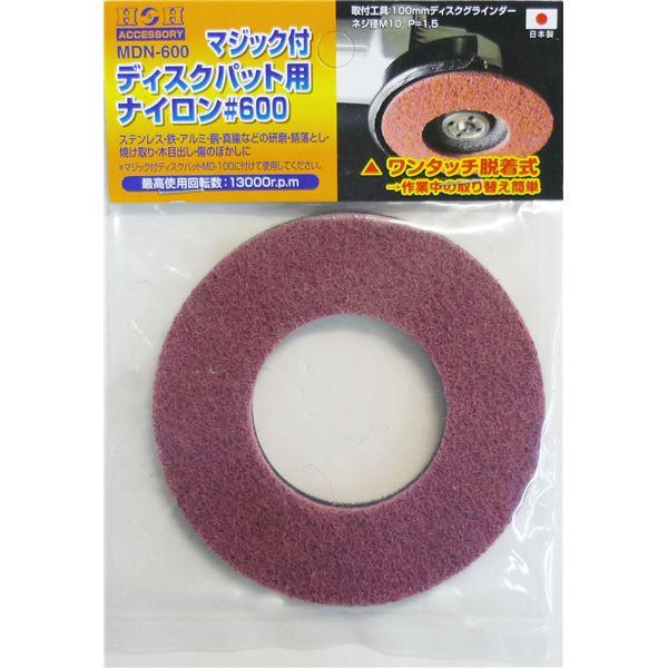 (業務用15個セット) H&H マジック付きディスク用ナイロン 【粒度:600】 MDN-600 〔DIY用品/大工道具〕
