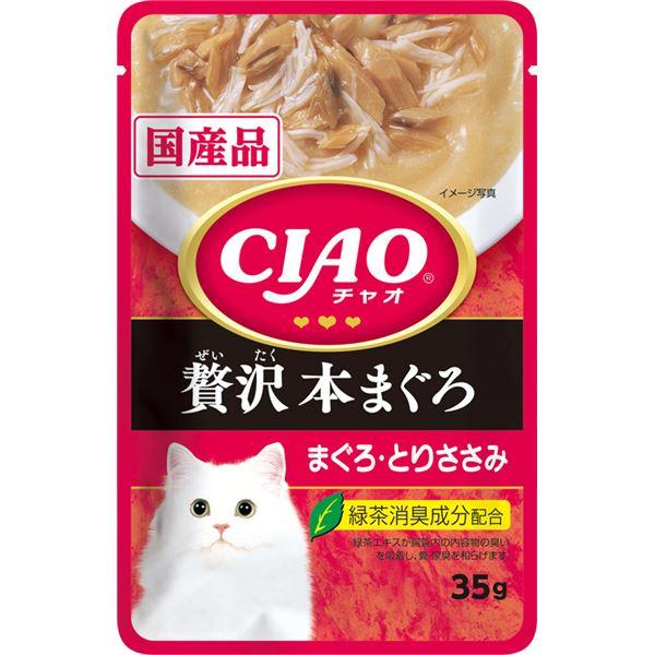 (まとめ)CIAOパウチ 贅沢 本まぐろ まぐろ・とりささみ 35g (ペット用品・猫フード)【×96セット】