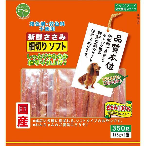(まとめ)新鮮ささみ細切りソフト350g (ペット用品・犬フード)【×10セット】