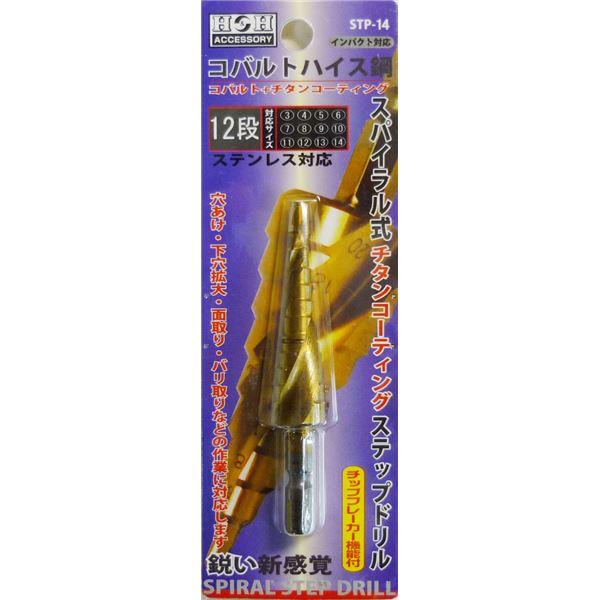 (業務用5個セット) H&H コバルトステップドリル/先端工具 【STP-14 12段】 3~14mmサイズ 〔DIY用品/大工道具〕