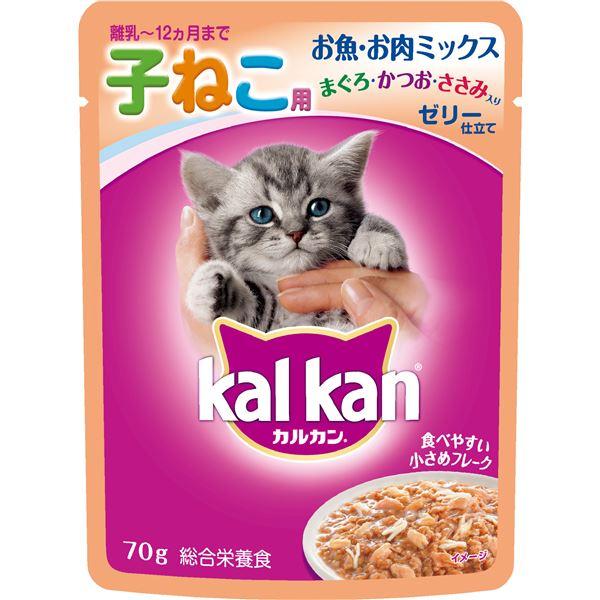(まとめ)カルカン パウチ 12ヵ月までの子ねこ用 お魚・お肉ミックス まぐろ・かつお・ささみ入り 70g【×160セット】【ペット用品・猫用フード】