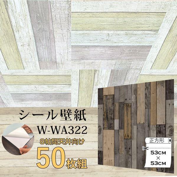 【WAGIC】8帖天井用&家具や建具が新品に!壁にもカンタン壁紙シートW-WA322オールドウッドブラウン(50枚組)【代引不可】