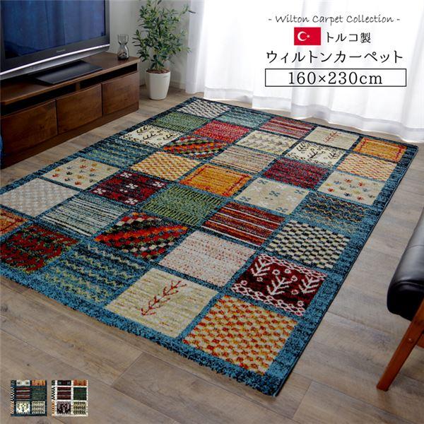 バーゲンで トルコ製 ウィルトン織カーペット ギャッペ調ラグ アイボリー 約160×230cm, Rock oN Line 322b8ceb