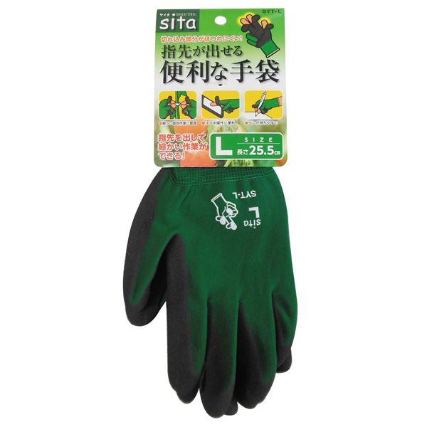 (業務用25個セット) Sita 指先が出せる便利な手袋 【L】 SYT-L