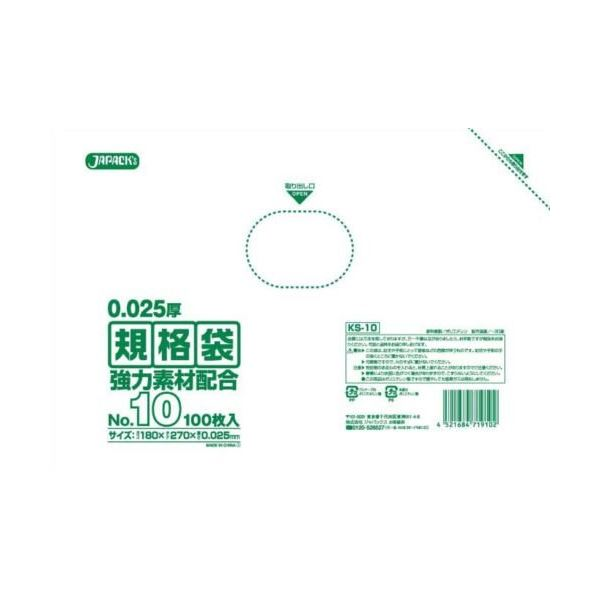 規格袋 10号100枚入025LLD+メタロセン透明 KS10 (60袋×5ケース)300袋セット 38-435