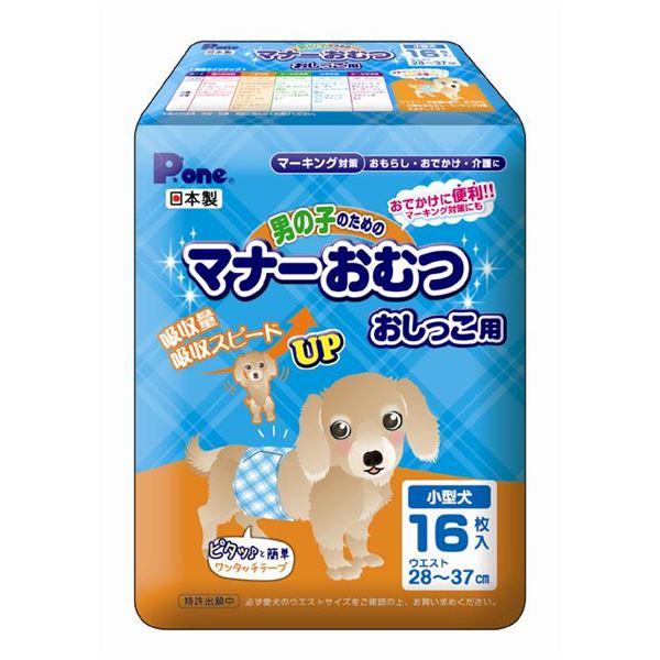 (まとめ)男の子のためのマナーおむつ 小型犬用16枚(ペット用品)【×12セット】