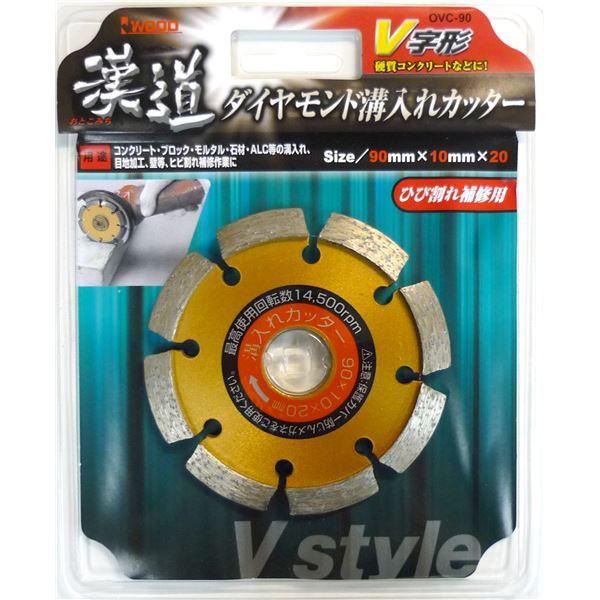 (業務用2個セット) 漢道 V字形溝入カッター 【90mm】 OVC-90