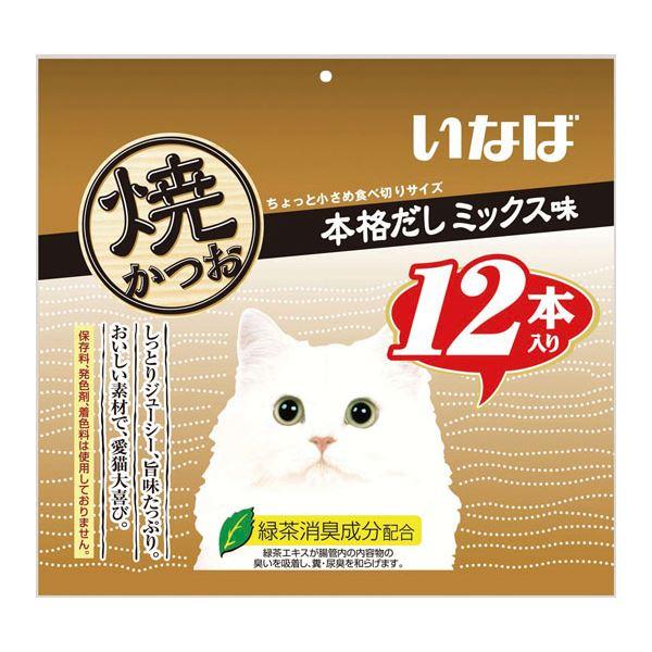 (まとめ)いなば 焼かつお12本入り本格だしミックス味 12本 (ペット用品・猫フード)【×12セット】