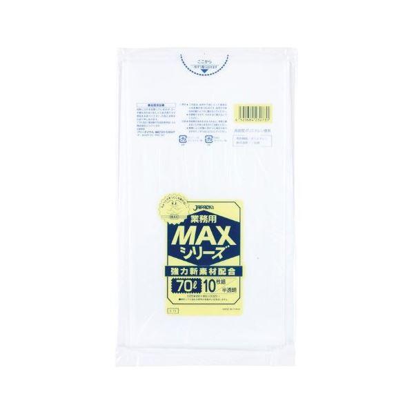 破れにくい、強力新素材配合の業務用ゴミ袋「MAX」 業務用MAX70L 10枚入025HD+LD半透明 S73 【(40袋×5ケース)200袋セット】 38-300