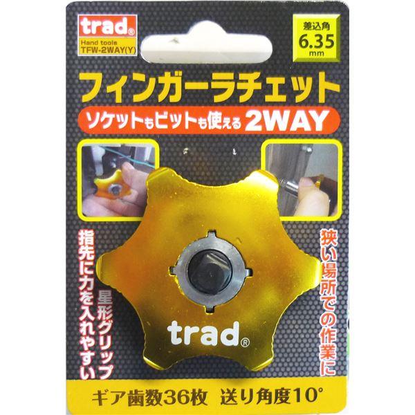 (業務用15個セット) TRAD 2WAYフィンガーラチェット 【イエロー】 TFW-2WAY