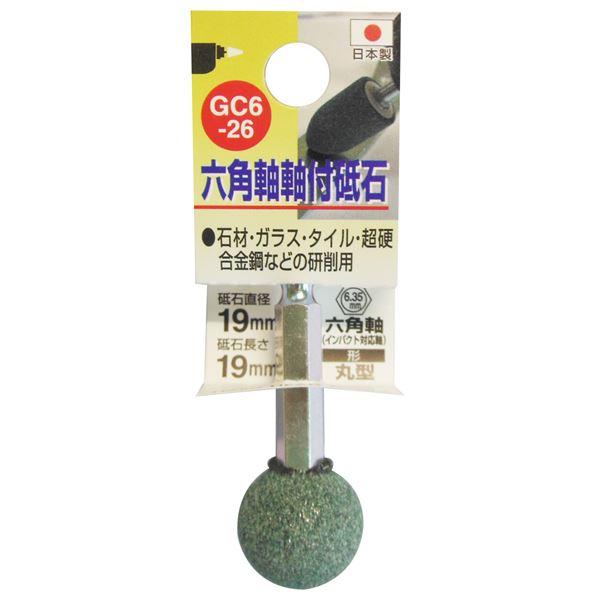 (業務用25個セット) H&H 六角軸軸付き砥石/先端工具 【丸型】 インパクトドライバー対応 日本製 GC6-26 19×19
