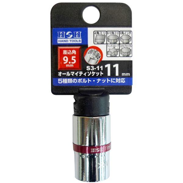 (業務用60個セット) H&H オールマイティーソケット/作業工具 【3分角】 差込角:9.5mm サイズ:11mm S3-11