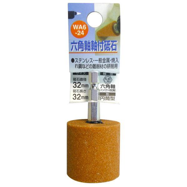 (業務用25個セット) H&H 六角軸軸付き砥石/先端工具 【円筒型】 インパクトドライバー対応 日本製 WA6-24 32×32