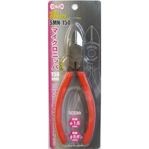(業務用10個セット) ビクター マイクロニッパー 【150mm】 SMN150
