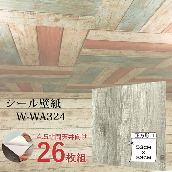 【WAGIC】4.5帖天井用&家具や建具が新品に!壁にもカンタン壁紙シートW-WA324レトロアッシュ系木目(26枚組)【代引不可】