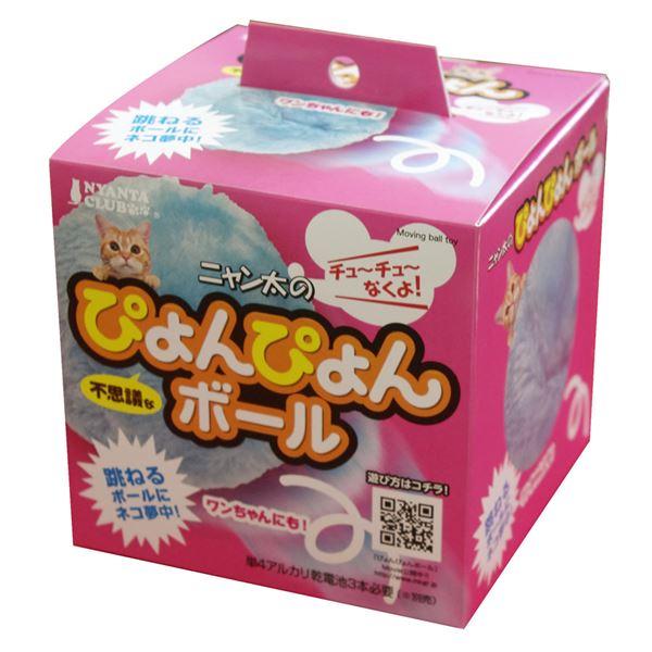 (まとめ)CT-289 ぴょんぴょんボール【×5セット】(猫用おもちゃ)