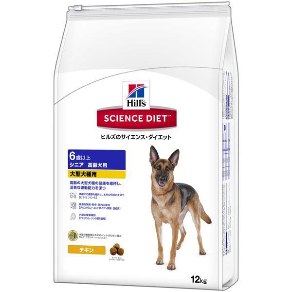 サイエンス・ダイエット シニア 大型犬種用 高齢犬用 6歳以上 12kg【ペット用品・犬用フード】