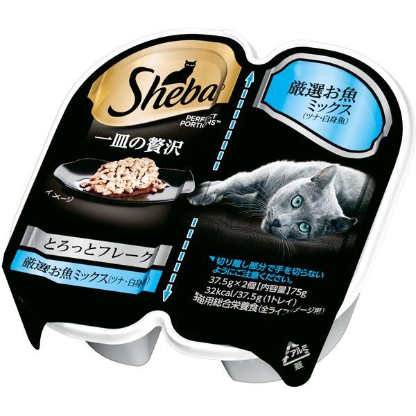 (まとめ)シーバ 一皿の贅沢 とろっとフレーク 厳選お魚ミックス(ツナ・白身魚) 75g【×72セット】【猫用フード/ペット用品】