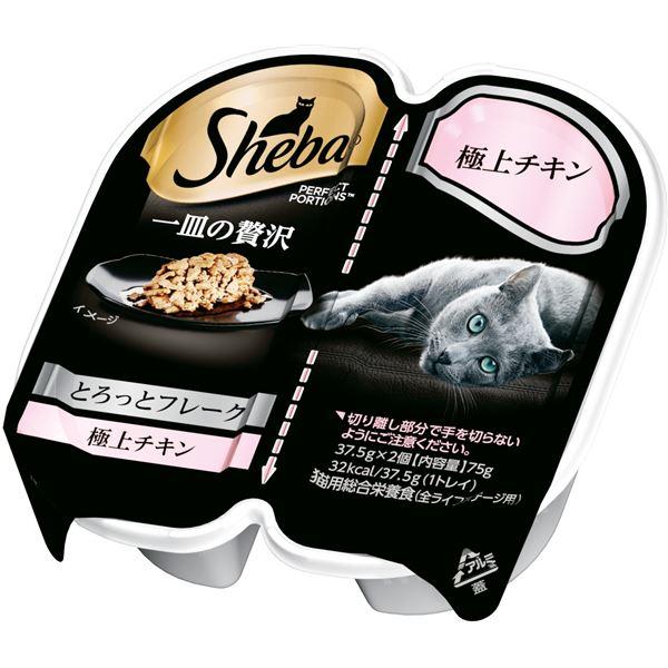 (まとめ)シーバ 一皿の贅沢 とろっとフレーク 極上チキン 75g【×72セット】【猫用フード/ペット用品】