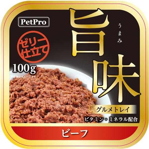 (まとめ)ペットプロ旨味グルメトレイ ビーフ 100g(ペット用品・犬フード)【×96セット】