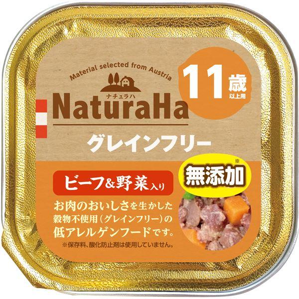 (まとめ)ナチュラハ グレインフリー ビーフ&野菜入り 11歳以上用100g(ペット用品・犬フード)【×96セット】