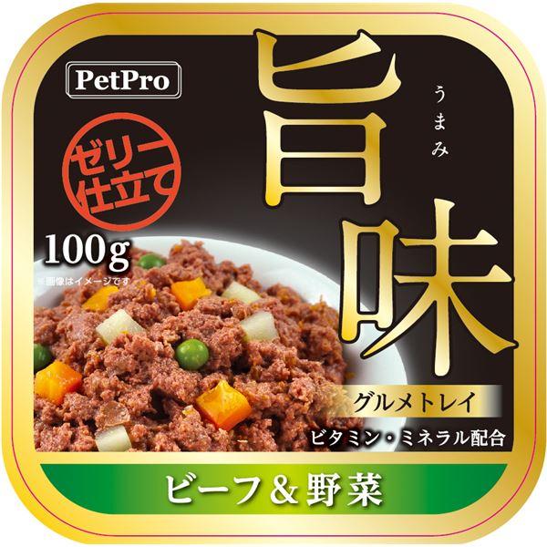 (まとめ)ペットプロ旨味グルメトレイ ビーフ&野菜 100g(ペット用品・犬フード)【×96セット】