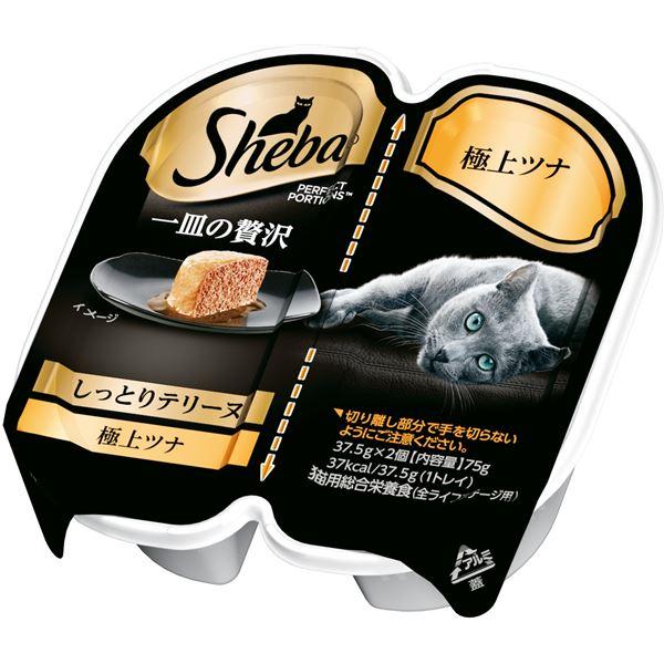 (まとめ)シーバ 一皿の贅沢 しっとりテリーヌ 極上ツナ 75g【×72セット】【猫用フード/ペット用品】