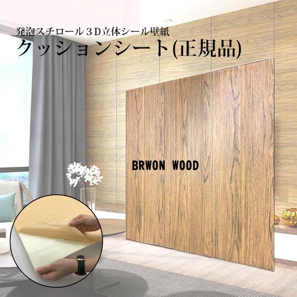 【WAGIC】(30枚組)お洒落な クッションシート 木目調 CSW03 ブラウンウッド