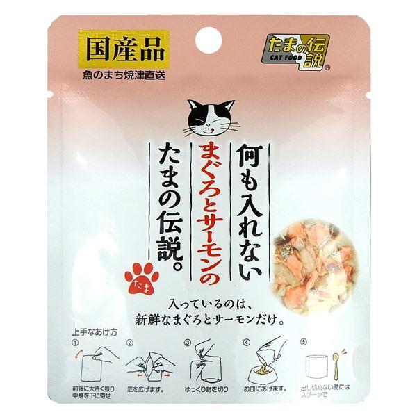 (まとめ)何も入れないまぐろとサーモンのたまの伝説パウチ 40g (ペット用品・猫フード)【×48セット】