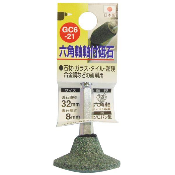 (業務用25個セット) H&H 六角軸軸付き砥石/先端工具 【ソロバン型】 インパクトドライバー対応 日本製 GC6-21 32×8