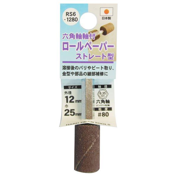 (業務用25個セット) H&H 六角軸軸付きロールペーパーポイント/先端工具 【ストレート型】 外径:12mm #80 日本製 RS6-1280