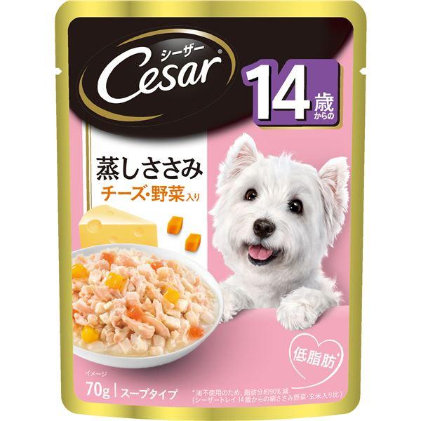 (まとめ)シーザー 14歳からの 蒸しささみ チーズ・野菜入り 70g (ペット用品・犬フード)【×160セット】