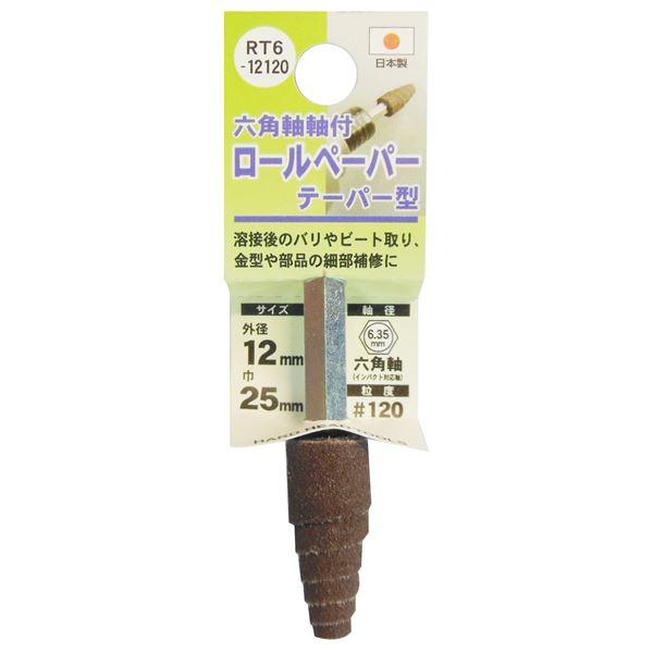 (業務用25個セット) H&H 六角軸軸付きロールペーパーポイント/先端工具 【テーパー型】 外径:12mm #120 日本製 RT6-12120