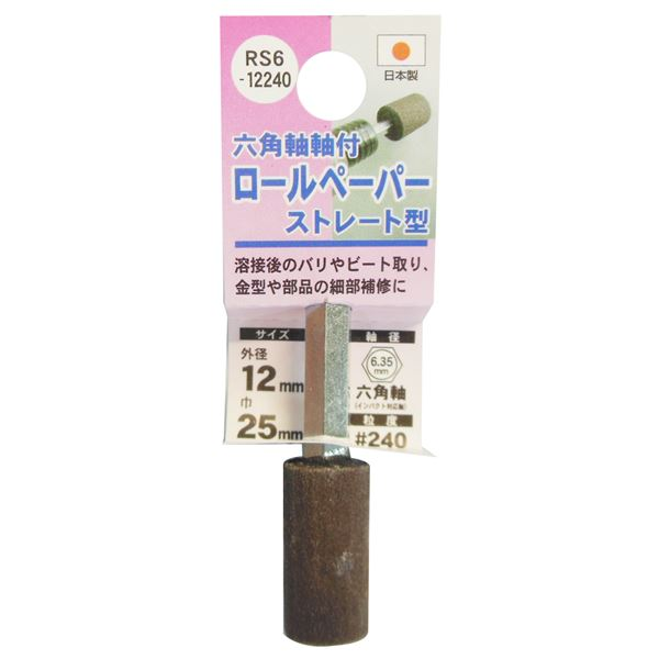 (業務用25個セット) H&H 六角軸軸付きロールペーパーポイント/先端工具 【ストレート型】 外径:12mm #240 日本製 RS6-12240