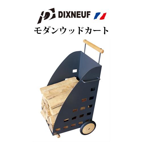 薪ストーブ アクセサリー ツール モダン ウッドカート 薪を運べて置いていてもインテリアになる便利なカート【APIs】