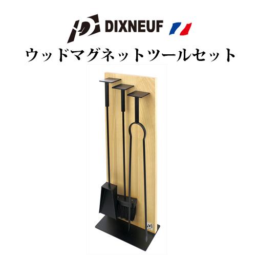 薪ストーブ アクセサリー ツール ウッドマグネット ツールセット 日本の住宅に合う木目調のデザイン 磁石でツールが取り外しが簡単