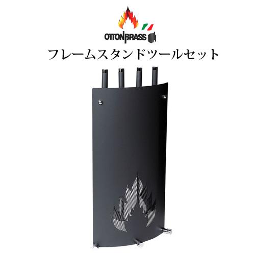 オットンブラス フレームスタンドツールセット OT215 ファイヤーツール 暖炉 薪ストーブ アクセサリー 【送料無料】