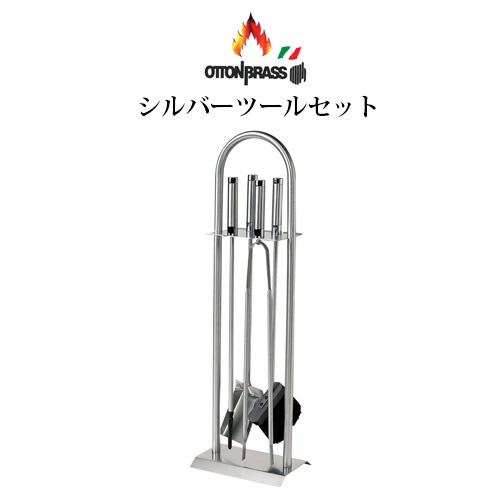 オットンブラス シルバーツールセット OT233 ファイヤーツール 暖炉 薪ストーブ アクセサリー 【送料無料】