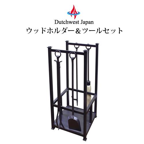 ウッドホルダー&ツールセット ファイヤー ツール アクセサリー 薪ストーブ 暖炉 PA8250 送料無料【APIs】