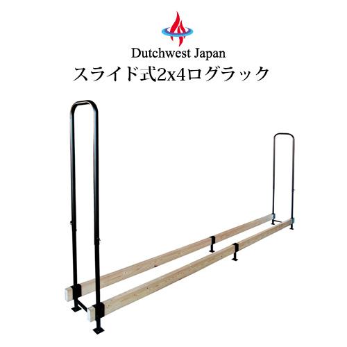 スライド式2x4ログラック PA8315R-1 ダッチウエストジャパン 送料無料