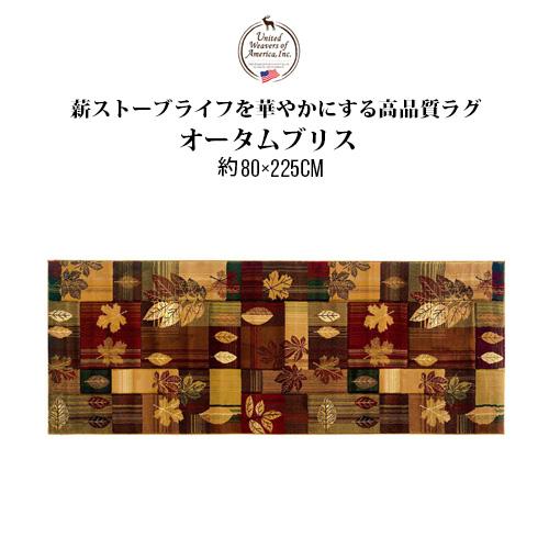 ランナー 約80×225cm オータムブリス コントゥアーコレクション UW25159N ユナイテッド・ウィーバーズ・オブ・アメリカ 【送料無料】