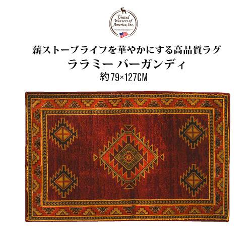 ハースラグ 約79×127cm ララミー バーガンディ ジェネシスコレクション UW52834H ユナイテッド・ウィーバーズ・オブ・アメリカ