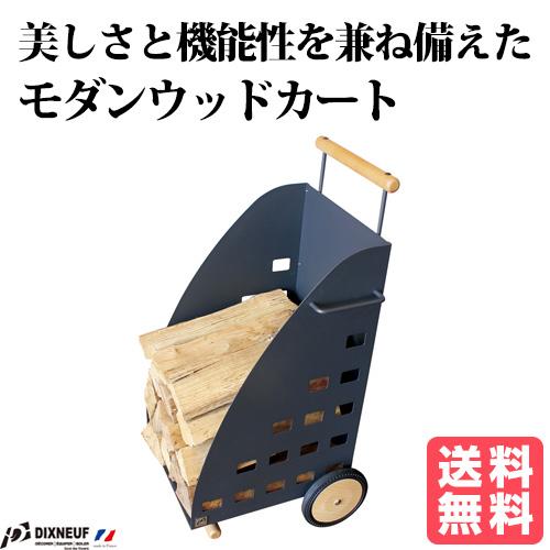 薪ストーブ アクセサリー ツール モダン ウッドカート 薪を運べて置いていてもインテリアになる便利なカート