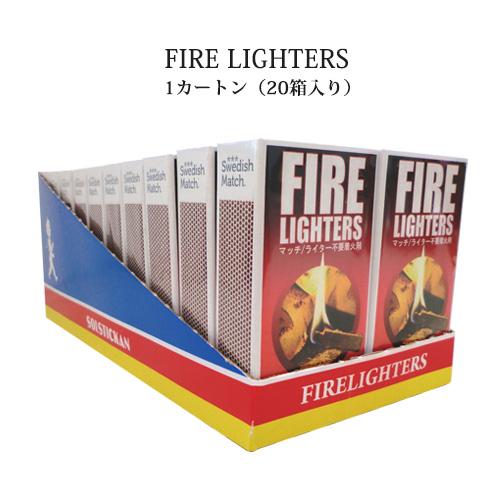 ファイヤーライター(FIRE LIGHTERS)1カートン(20箱入り) 着火時にライターが要らない マッチ 着火剤 まとめ買い アウトドア キャンプ おしゃれ 人気