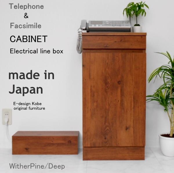 (BOXセット) 10色から選べるおしゃれなスリム電話台 「a la mode」 ウィザーパイン/ディープ 「キャビネット+ケーブルBOXセット」 【送料無料】