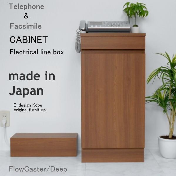 (BOXセット) 10色から選べるおしゃれなスリム電話台 「a la mode」 フロウキャスター/ディープ 「キャビネット+ケーブルBOXセット」