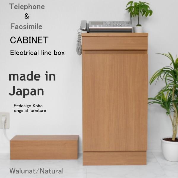(BOXセット) 10色から選べるおしゃれなスリム電話台 「a la mode」 ウォールナット/ナチュラル 「キャビネット+ケーブルBOXセット」 【送料無料】