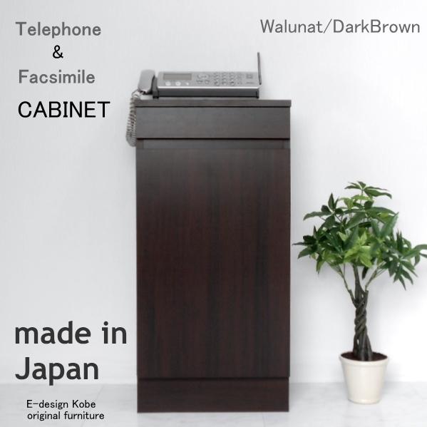 10色から選べるおしゃれなスリム電話台 「a la mode」 ウォールナット/ダークブラウン (キャビネット単体) 【送料無料】
