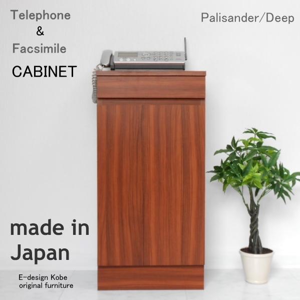 10色から選べるおしゃれなスリム電話台 「a la mode」 パリサンダー/ディープ (キャビネット単体)