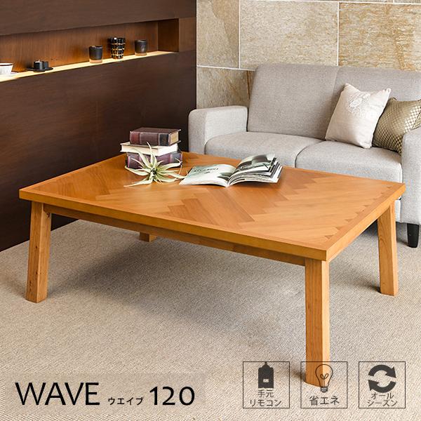 リビングコタツ ウェイブ120 へリンボーン柄の天板がお洒落なこたつテーブル。 2090850000 【送料無料】